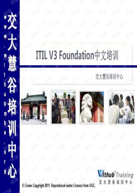 ITIL V3 Foundation 最新完整中文培训课件(2017版).pdf
