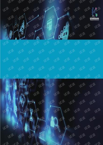 认知智能时代:知识图谱实践案例集(速读版) (1).pdf