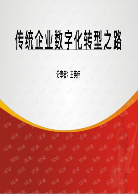 传统企业数字化转型之路.pdf