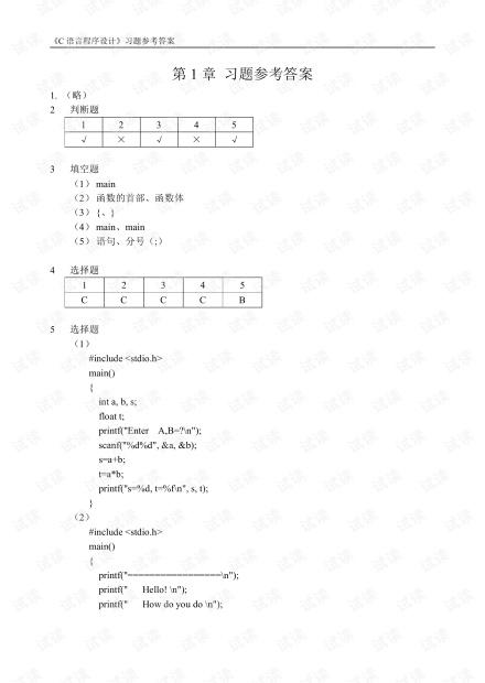 《C语言程序设计》课后习题参考答案.pdf