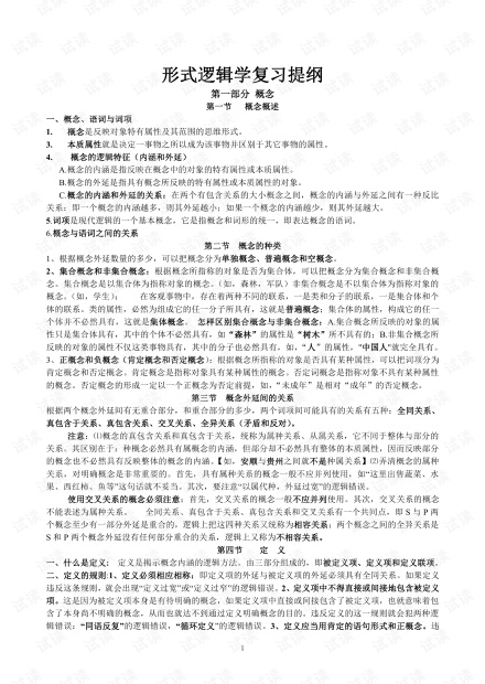 《形式逻辑学---复习知识点总结.pdf