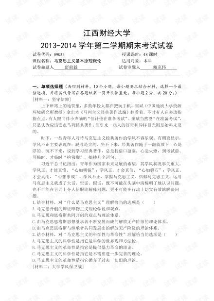 13江西财经大学学年《马基》试卷.pdf