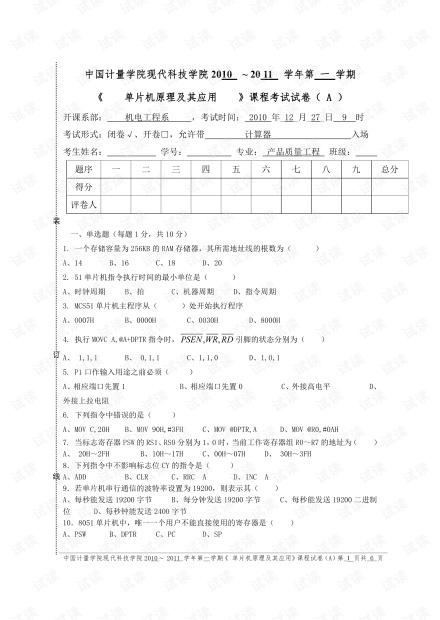 2010年中国计量学院《单片机原理及其应用》期末考试试卷(含答案).pdf