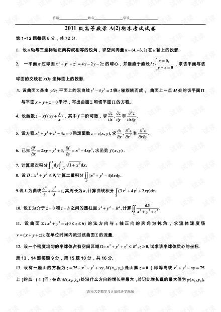 2012年湖南大学《高数A2》期末考试试卷(含答案).pdf