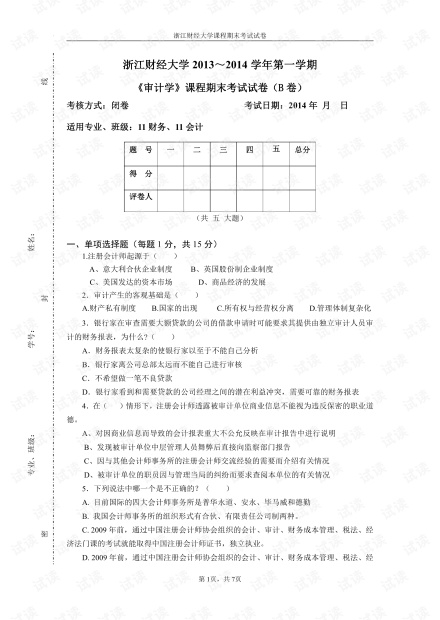 2013年浙江财经大学《审计学》期末考试试卷(B卷).pdf