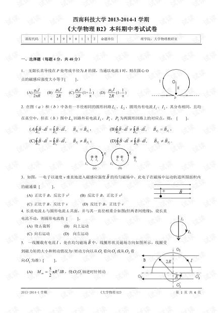 2013西南科技大学-大学物理B2-期中考试试卷.pdf