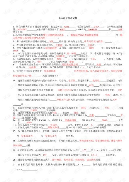 北京理工大学《电力电子技术》练习试题及答案.pdf
