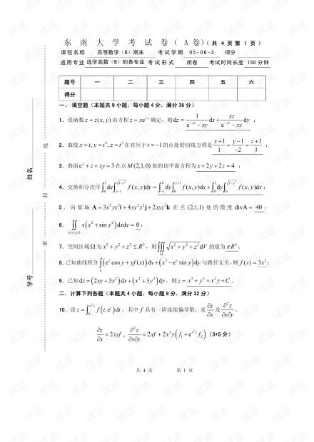 东南大学《高等数学B》06-13历年期末考试试卷(含答案).pdf
