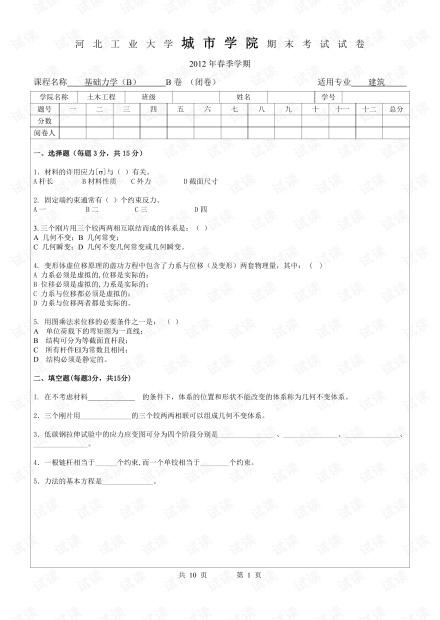 河北工业大学《基础力学B-期末考试试卷.pdf