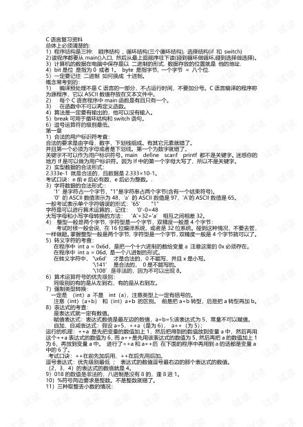 湖南大学《C语言》期末复习知识点总结.pdf