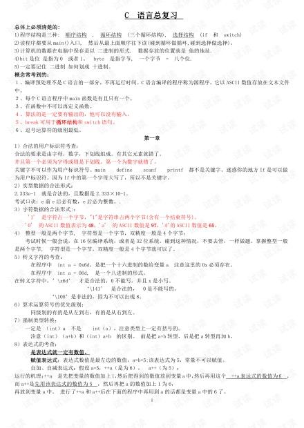 湖南大学《C语言程序设计》期末考试参考资料.pdf