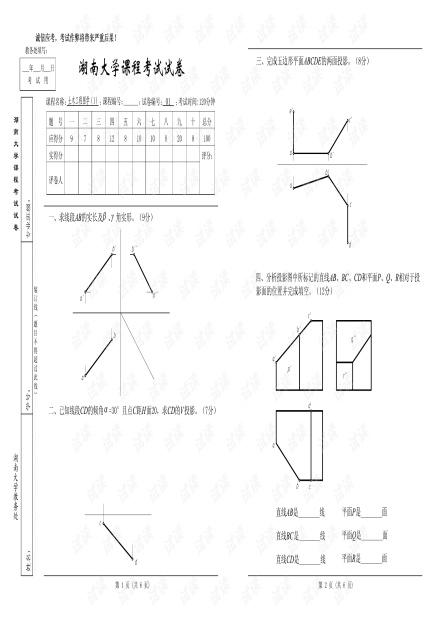 湖南大学《工程制图》期中考试试卷.pdf