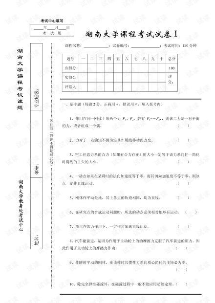 湖南大学《理论力学》多套期末考试试卷(含答案).pdf