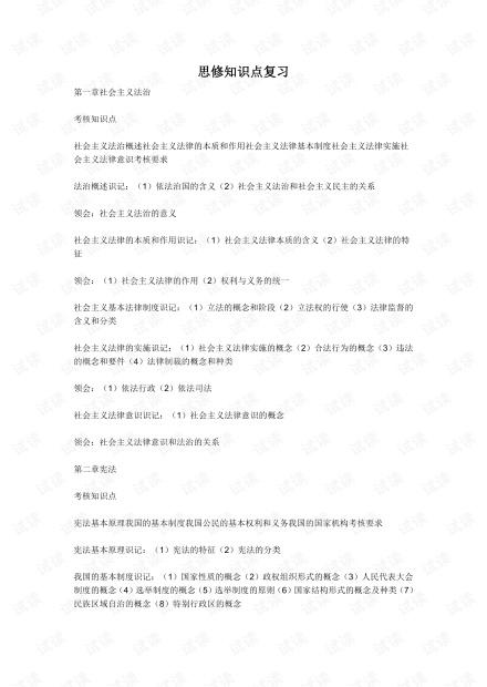 湖南大学《思修》期末各章知识点整理.pdf