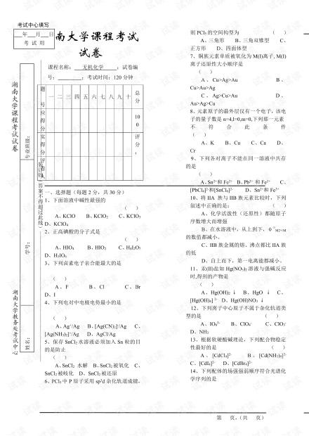 湖南大学《无机化学》两套期末考试试卷(含答案).pdf