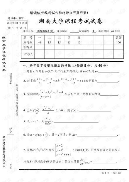 湖南大学《线性代数》两套期中试卷.pdf