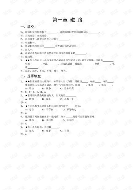 华南理工大学《电机学》期末复习题(含答案).pdf
