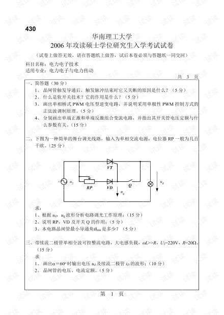 华南理工大学《电力电子技术》考研试卷.pdf