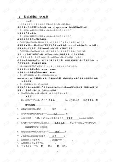 华南理工大学《工程电磁场》期末复习题(含答案).pdf