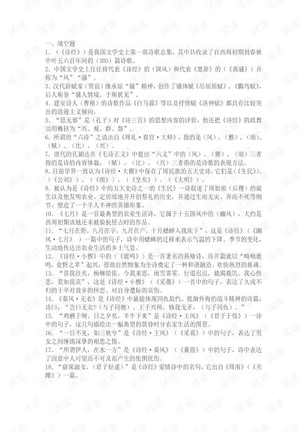 江西财经大学《大学语文》期末复习知识点总结(含答案).pdf