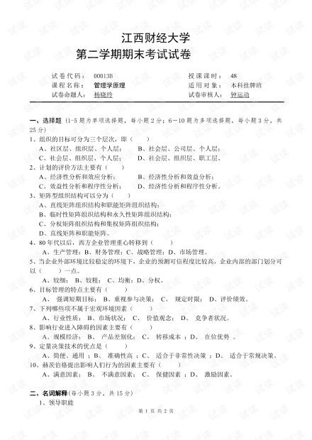 江西财经大学《管理学原理》3套期末考试试卷(含答案).pdf
