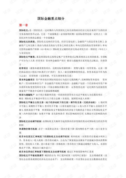江西财经大学《国际金融》期末重点.pdf