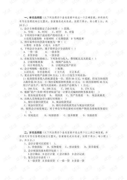 江西财经大学《会计学》3套练习题.pdf