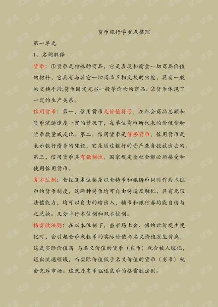江西财经大学《货币银行学》期末知识点重点整理.pdf
