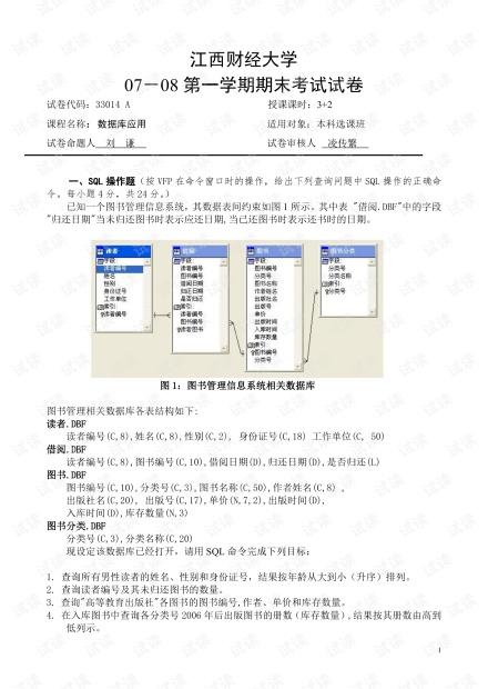 江西财经大学《数据库应用》07-11历年期末考试试卷(含答案).pdf