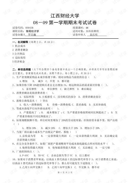 江西财经大学《微观经济学》期末考试试卷(含答案).pdf