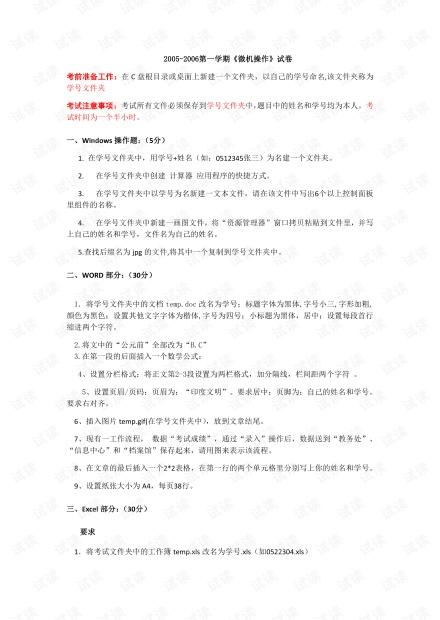 江西财经大学《微机操作》历年期末考试试卷.pdf