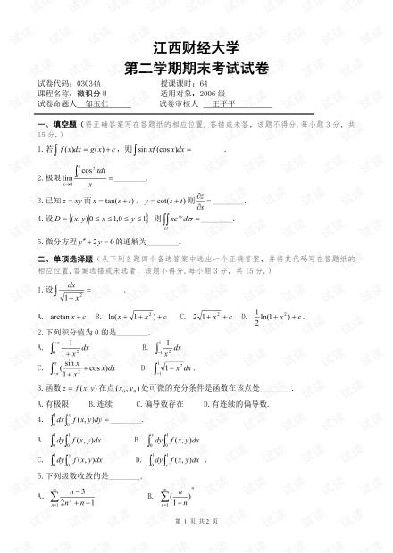 江西财经大学《微积分2C》4套期末考试试卷(含答案).pdf