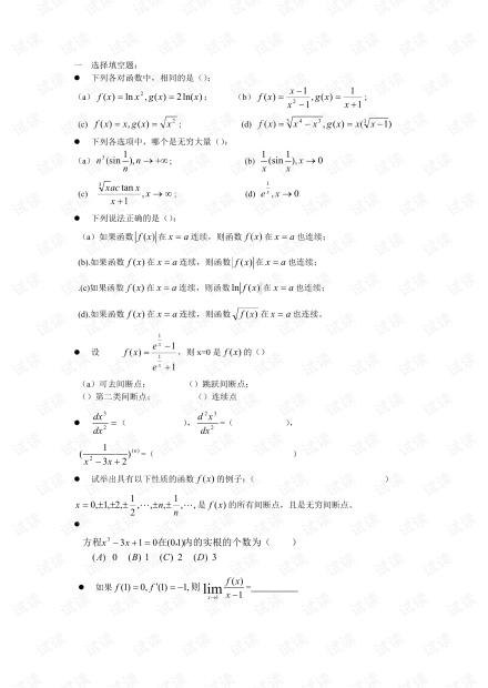 江西财经大学《微积分I》期末复习训练题(含答案).pdf