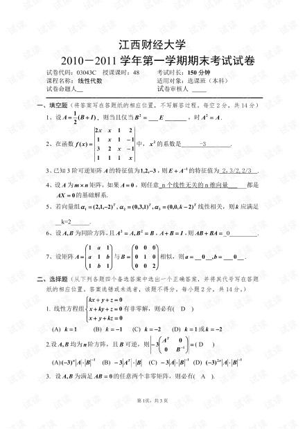 江西财经大学《线性代数》06-11历年期末考试试卷(绝大卷含答案).pdf