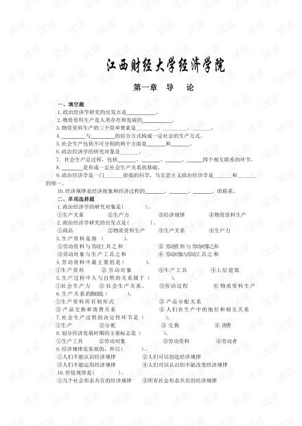 江西财经大学《政治经济学》试题库(含答案).pdf