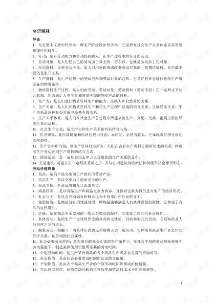江西财经大学《政治经济学》题库(含答案).pdf
