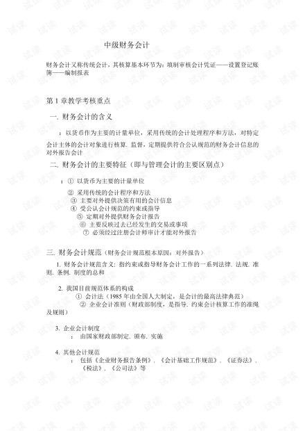 江西财经大学《中级财务会计》期末知识点整理.pdf