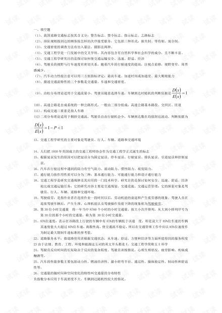 交通工程学复习资料整理完全版.pdf