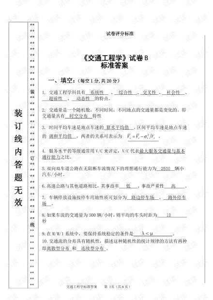 交通工程学试卷B标准答案.pdf