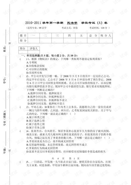 民法学期末复习训练题(含答案).pdf