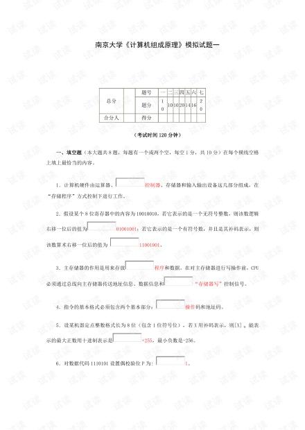 南京大学《计算机组成原理》两套期末考试试卷(含答案).pdf
