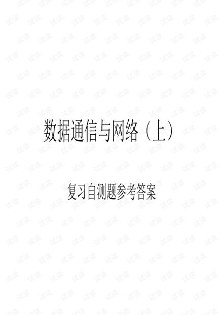 南京大学《数据通信与网络》期末测验题(含答案).pdf