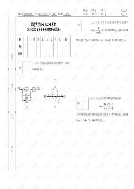 青岛大学《自动控制原理》11-14年历年期末考试试卷(含答案).pdf