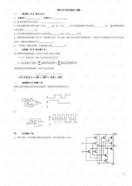 数字电子技术基础试题及答案(五套).pdf
