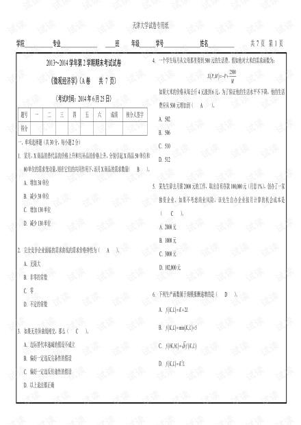 天津大学《微观经济学》3套期末考试试卷(含答案).pdf