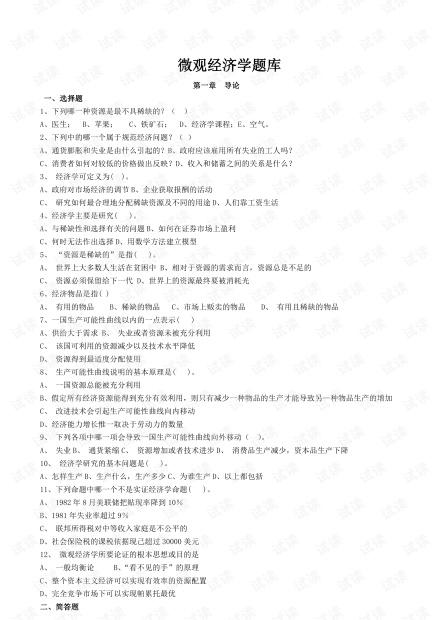 天津大学《微观经济学》试题库及答案.pdf