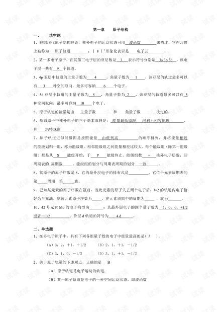 无机化学习题(含答案).pdf