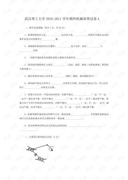 武汉理工大学《机械原理》期末试卷及答案.pdf