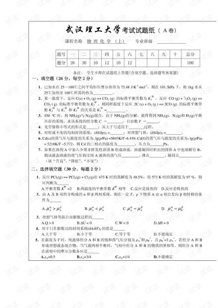 武汉理工大学《物理化学》期末考试试卷(含答案).pdf