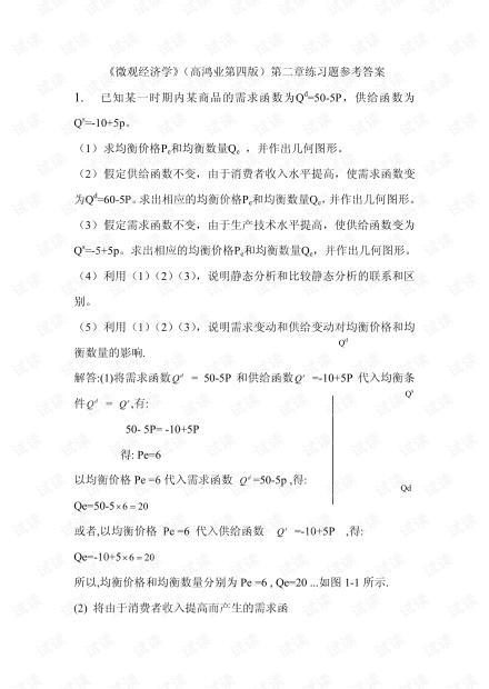 西方经济学 - 高鸿业 - -第四版答案.pdf